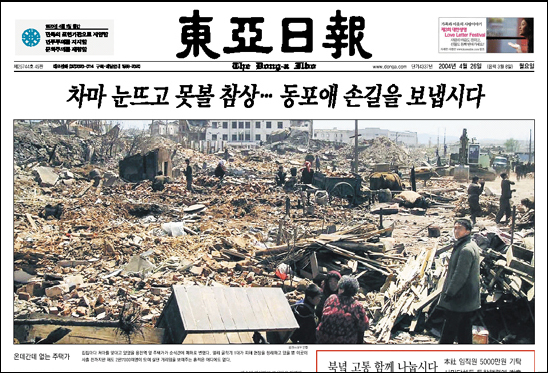 Kuzey Kore'de bir tren istasyonunda çarpışan yakıt ve sıkıştırılmış gaz yüklü iki tren, bütün zamanların en büyük faciasına yol açtı. Kazada 161 kişi öldü. tarihte bugün