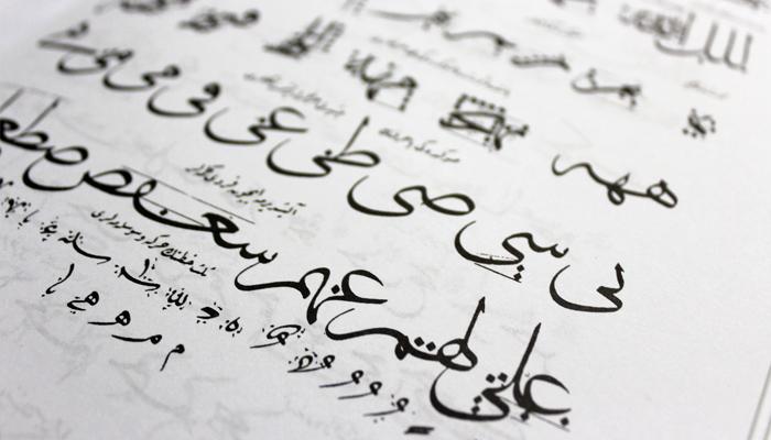 Arapça Farsça dersleri kaldırıldı