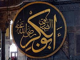 Hz. Ebu Bekir, islamiyetin ilk halifesi, hayatını kaybetti (DY-573) tarihte bugün